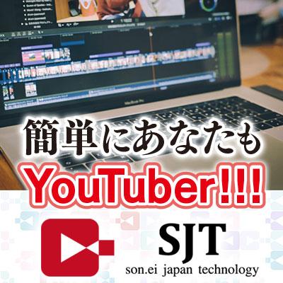 SJT株式会社(エスジェーティー)